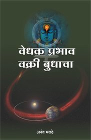 Buy Astrology Books Online - Upto 64% Off | भारी छूट
