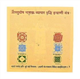 Copper plated Vastu dosh nashak Vyaapar vruddi indraani yantra