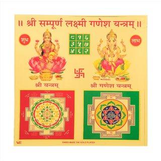 Gold plated shi sampurna ganesh laxshmi yantra