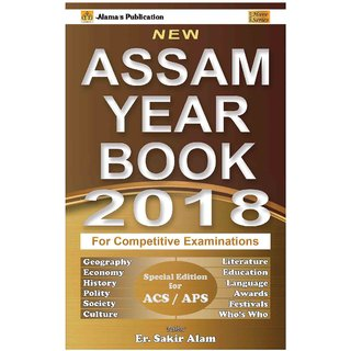 Alama's Must Have Series New Assam Year Book 2018 for competitive examinations