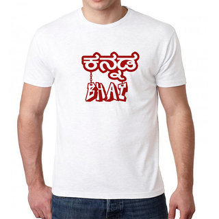 HEYUZE 100% Cotton Half Sleeve Male Men Round Neck White T Shirt with Kannada Design
