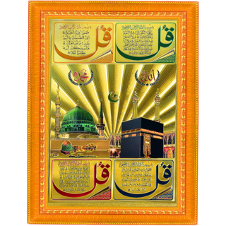 Bcomfort Four Quls with Allah Mohammad And Mecca Madina,  Wall,Home Decor Spiritual,Religious Idol Wall Hanging