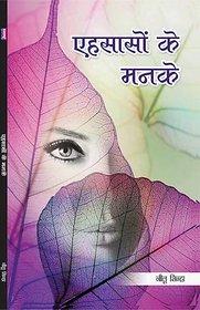 Ahesaso Ke Manke By Neelu Sinha