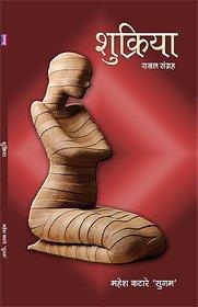 Shukriya By Mahesh Katare Sugam