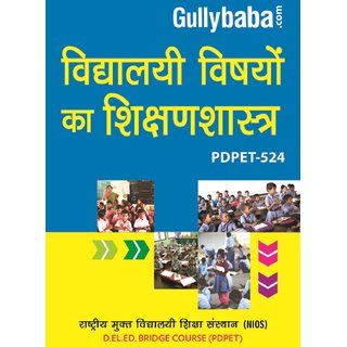 PDPET-524 Pedagogy of Elementary School Subjects In Hindi
