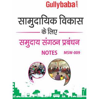 MSW-009 Community Organization Management for Community Development Notes In Hindi Medium - 2018