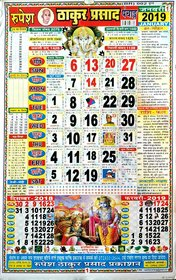 Rupesh Thakur Prasad Calendar- 2019 / Rupesh Thakur Kaldarshak Panchang - 2pcs With Gayatri Mantra Card