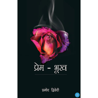 Prem-Bhookh