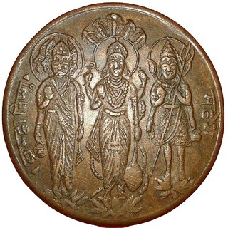 LORD SHREE BRAHMA VISHNU MAHESH E.I.Co.TEMPLE TOKEN ONE ANNA COIN