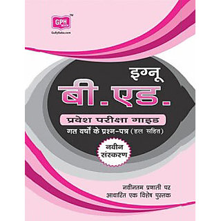 B.Ed Entrance Guide Book (IGNOU Help book for B.Ed Entrance Guide in Hindi Medium)