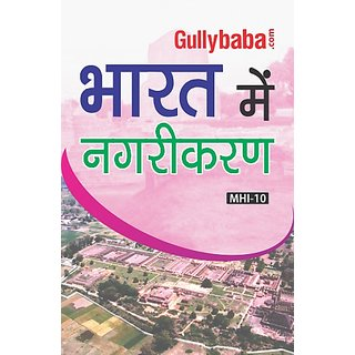 MHI10 Urbanisation in India (IGNOU Help book for MHI-10 in Hindi Medium)