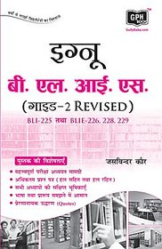 IGNOU B.LIB. Guide-2 (BLI-225  BLIE-226, 228, 229) In Hindi Medium