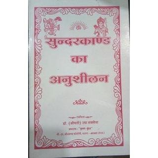 Sundarkandkand Ka Anusheelan