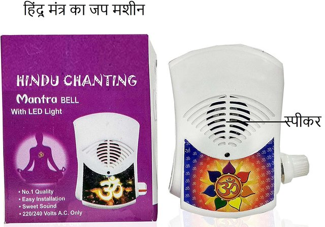 Emm Emm Original Continuous Hindu Mantra Chanting Machine/Device (Just Plug  and Play for Divine Sounds of Hindu Mantras)