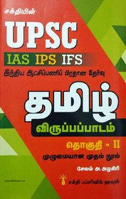 UPSC - IAS IPS IFS Civil Services Main Examination Guide for Tamil (Optional) Volume II in Tamil/UPSC IAS IPS IFS