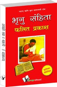 Bhrigu Sanghita