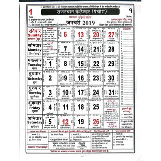 Rajasthan Calendar / Panchang 2019/ Hindu Calendar With Government Holidays  2019- 5 Pcs