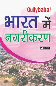 MHI-10 Urbanization in India In Hindi