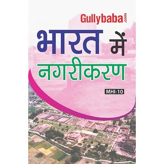 MHI-10 Urbanization in India In Hindi