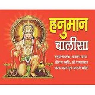 Hanuman Chalisa Book