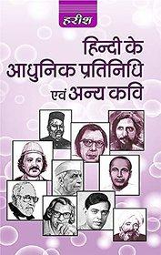 Hindi Ke Adhunik Pratinidhi  Anaya Kavi