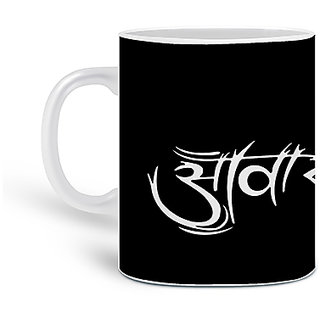 Customized Awara Printed Ceramic Mug 325ML