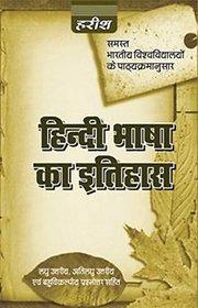 HINDI BHASHA KA ITHAS DR.GANGA SAHAI PREMI