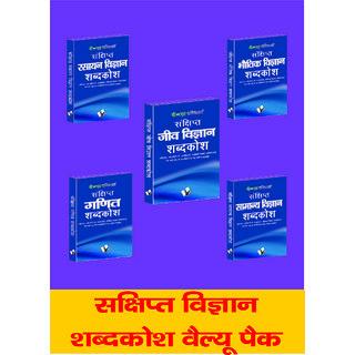 Sankshipt Vigyan Shabdkosh Value Pack