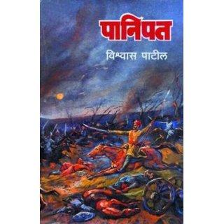 PANIPAT  (Marathi, Paperback, VISHWAS PATIL)