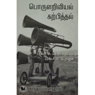 Pedagogy of Physical Sciences/B.Ed. Exam Book in Tamil