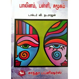 Gender, School and Society/B Ed , Exam Book in Tamil