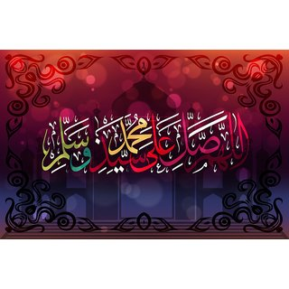 allahumma-salli-ala-sayy ina Islamic, motivational,inspirational,religious Laminated waterproof sticker poster 12x18 Inch by 5 Ace