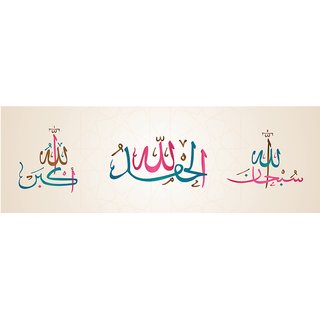islamic-arabic Islamic, motivational,inspirational,religious Laminated waterproof sticker poster 12x18 Inch by 5 Ace