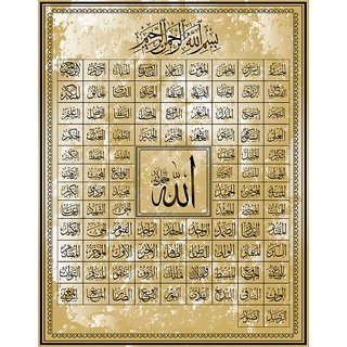 99 names allah Islamic, motivational,inspirational,religious Laminated waterproof sticker poster 12x18 Inch by 5 Ace