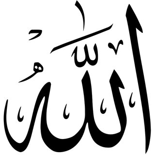 Name Allah Islamic, motivational,inspirational,religious Laminated waterproof sticker poster 12x18 Inch by 5 Ace