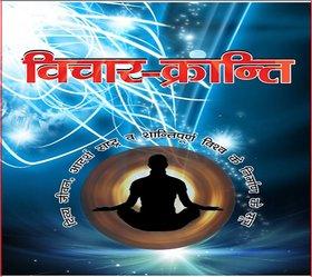 Vichar Kranti (Hindi)