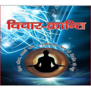 Buy Acupressure - Full Body Prakritik Upchar -Hindi DR  ATTAR SINGH