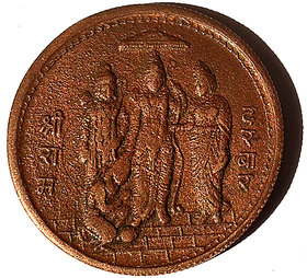 ram darbar puja coin old rare coin