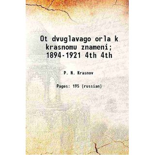 Ot dvuglavago orla k krasnomu znameni; 1894-1921 Volume 4th 1921 [Hardcover]