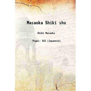 Masaoka Shiki shu 1928 [Hardcover]